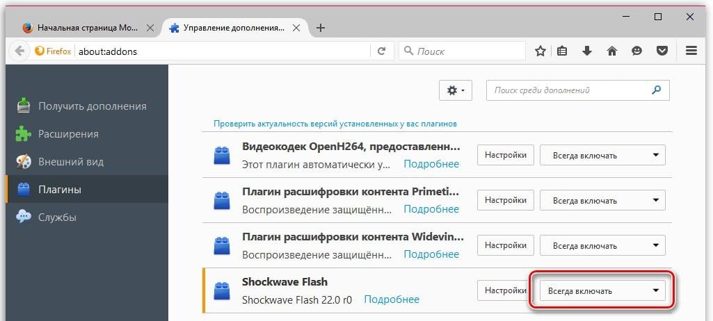 Скачать браузер тор с flash player меню браузера тор попасть на гидру